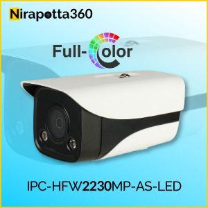 IPC-HFW2230MP-AS-LED Price In Bangladesh